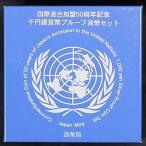 国際連合加盟 50周年記念 千円銀貨(プルーフ貨幣) 平成18年