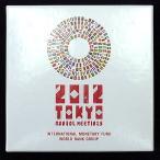 第67回国際通貨基金(IMF) 世界銀行グループ年次総会 東京開催記念 千円銀貨幣プルーフ貨幣セット 2012(平成24年)
