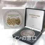 記念貨幣発行50周年 記念メダル (純銀) 2014年