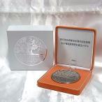 地方自治法施行60周年記念貨幣 全47都道府県発行記念メダル(純銀) 平成28年