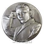 夏目漱石 肖像メダル (純銀) 2005年 造幣局発行