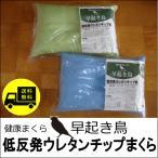 低反発ウレタンチップ枕 早起き鳥 まくら 3色カラー 色分け枕 35×50cm 日本製 送料無料