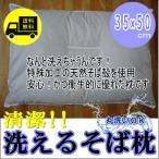 そば枕 洗える蕎麦まくら 手洗いできる そばがら枕 35×50cm 日本製 送料無料 あすつく対応