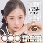 度なし カラコン キャンディーマジック シークレット 1ヶ月 14.5mm