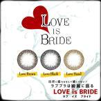 カラコン キレイに盛れるカラコン Love is BRIDEラブブラウン ラブヘーゼル 1ヶ月用 2枚 DIA:14.0 ラブブラック 度あり 度なし マンスリーカラコン
