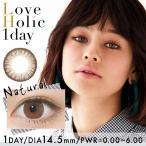 ラブホリックワンデー  ナチュラル 14.5mm 1箱10枚 度あり/度なし LOVE HOLIC 1DAY