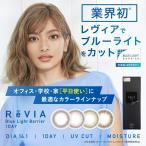 ブルーライトカット カラコン ReVIA ブルーライトバリア 1day  UV モイスチャー 度あり 度なし 1箱10枚入り カラーコンタクト レヴィア