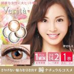度あり カラコン ヴェリタ マンスリー 1箱1枚 Verita Monthly ナチュラル 1ヶ月 1month