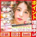 (2箱セット) CHOUCHOU チュチュ カラコン 1ヶ月 1枚 度あり 度なし 14.2mm #chouchou チュチュカラコン