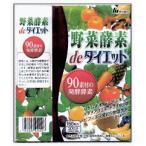 野菜酵素deダイエット【野菜酵素でダイエット】150粒3箱