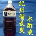 木酢液(もくさくえき) お風呂用 2L 1年半熟成 紀州備長炭【レビーで送料無料対象外】