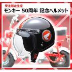 【ご予約】モンキー 50周年 記念限定ヘルメット HONDA ホンダ純正 ジェットヘルメット