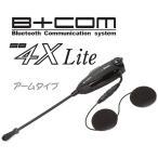 B+COM ビーコム SB4X Lite アームマイクユニット Bluetoothインカム サインハウス バイク用 ワイヤレス ライト シングル