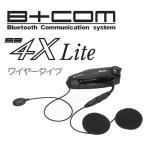 B+COM ビーコム SB4X Lite(ワイヤーマイク)Bluetoothインカム サインハウス バイク用 ワイヤレス