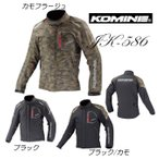 2016-2017 秋冬モデル KOMINE コミネ JK-586 コンフォートウィンタージャケット-フワ07-586 ウインター バイクウェア