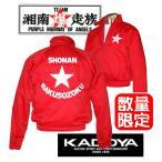 【ご予約】数量限定 2017 KADOYA カドヤ 湘南爆走族スウィングトップ バイク用ジャケット ウェア スイングトップ 赤