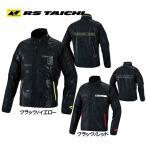 RSタイチ RSU264 防水インナージャケット ウインドブレーカー アールエスタイチ バイク用 防風 防寒