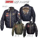 2017-2018 秋冬モデル SIMPSON SJ-7137B MA-1 typeジャケット シンプソン バイクウェア