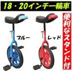 子供用 一輪車 スタンド付き 18インチ20インチ おしゃれ プレゼント 人気 自転車 TOBU