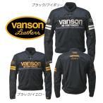 2017春夏モデルVanson バンソン VS17102S メッシュジャケット