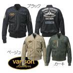 ショッピングジャケット 2017春夏モデルVanson バンソン VS17104S メッシュジャケット
