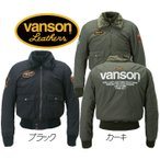 2017-2018 秋冬モデル Vanson VS17110W バンソン ナイロンジャケット 冬用 防寒 防風