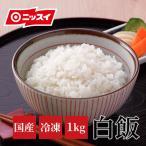 ニッスイ 白飯 1kg 業務用 冷凍 冷凍食品 買い置き 国産米 ご飯 白米