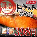 西京漬け サーモントラウト 2切れ 切り身 白味噌 国内生産 チリ産 お弁当 漬け魚 冷凍