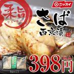 ニッスイ さば 西京漬け 4切れ入り 切り身 白味噌 新鮮 国内生産 お弁当 漬け魚 冷凍 海鮮 グルメ ギフト 御歳暮 お歳暮 内祝
