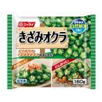 冷凍食品 ニッスイ きざみオクラ 160g 冷凍 野菜