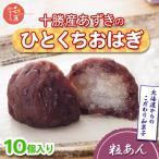 十勝産あずきのひとくちおはぎ 粒あん 250g(10個)和菓子 大福 あんこ おまんじゅう お茶菓子