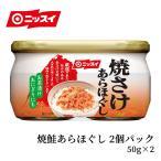 ニッスイ 焼鮭あらほぐし 2個パック (50gx2) 買い置き食品 鮭フレーク さけ シャケ ほぐし ご飯のお供 瓶詰め おにぎり お茶漬け