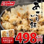 炊き込みご飯の素 あさりご飯の素 お弁当 おかず 味付きごはん 冷凍食品 ニッスイ