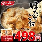 炊き込みご飯の素 ほたてご飯の素 お弁当 おかず 味付きごはん 冷凍食品 ニッスイ