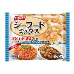 シーフードミックス 170g 冷凍 ニッスイ えび いか あさり  ポイント消化 冷凍食品 ニッスイ