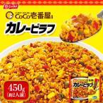 CoCo壱番屋監修 カレーピラフ 450g(2人前)