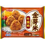 金芽米でつくった!牛焼肉おにぎり 6個(300g) offprice