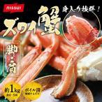 カニ ズワイガニ 海鮮 かに ボイル 脚 肩 約 1kg 4〜5肩 ずわい蟹 お歳暮 ギフト 送料無料 ニッスイ
