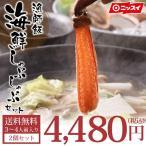 カニしゃぶ ぶりしゃぶ 鍋セット かに 鯛 海鮮鍋 3〜4人前入り×2個セット ちゃんぽん麺 しゃぶしゃぶ