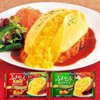ふわとろオムライス デミグラスソース&ふわとろチーズオムライス 完熟トマトソース 2種セット