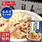 日本水産 山頭火監修 ラーメン屋さんのまかない飯 しお味