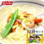 ニッスイ わが家の麺自慢シリーズ ちゃんぽん 12袋セット 送料無料 ちゃんぽん麺 スープ 冷凍食品 買い置き