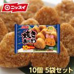 ニッスイ 焼きおにぎり 国産米 500g 10個入り×5袋 おにぎり 冷凍食品 買い置き お弁当 おかず