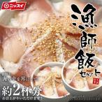 ぶり丼セット 海鮮丼 約2杯分 黒瀬ぶり 刺身 お茶漬け たれ・ごま付 漁師飯