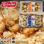 冷凍食品 炊き込みご飯の素2パックセット(あさり・ほたて各1個)