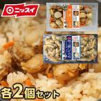 ニッスイ 炊き込みご飯の素4パックセット(あさり・ほたて各2個)お弁当 おかず 味付きごはん 冷凍食品 買い置き