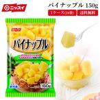 パイナップル 150g 1ケース(20袋) 送料無料 買い置き 冷凍 フルーツ 果物 くだもの デザート トッピング カット ニッスイ 日本水産