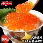 イクラ 本いくら 国産 北海道産 秋鮭卵を使用 いくら醤油漬け 300g(150g×2) 国産いくら 送料無料 送料無料 海鮮丼 ニッスイ