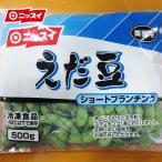 冷凍食品 ニッスイ えだ豆レギュラー 500g 枝豆 ポイント消化 訳あり 数量限定  業務用 アウトレット