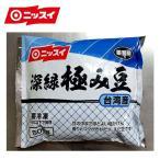 冷凍食品 ニッスイ ポイント消化 深緑極み豆 500gx4袋[1ケース] ポイント消化 訳あり 数量限定  業務用 アウトレット